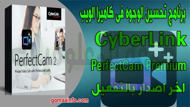 برنامج تحسين الوجوه فى كاميرا الويب CyberLink PerfectCam Premium