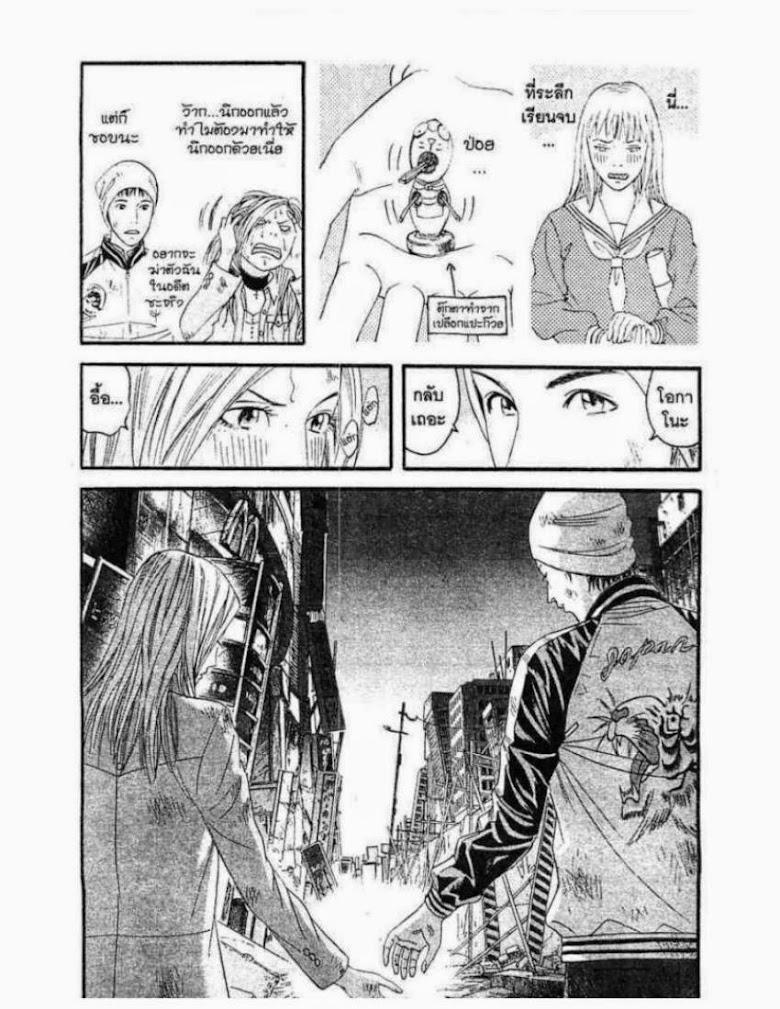 Kanojo wo Mamoru 51 no Houhou - หน้า 124