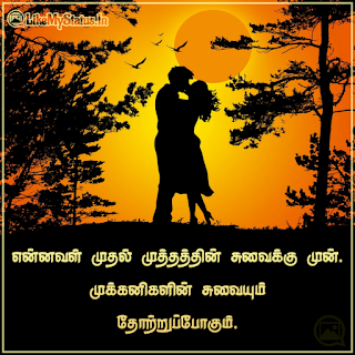 Kiss tamil quote