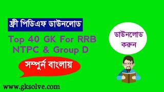 NTPC General Knowledge Bengali PDF