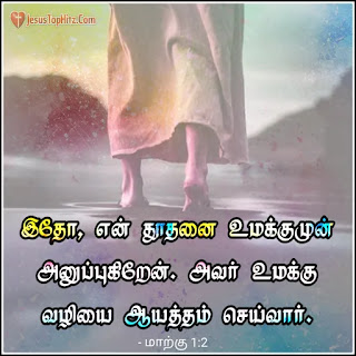 Today bible verse tamil mark 1:2