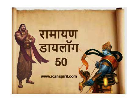 Ramayan Dialogue 50