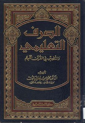 Muhammad Sulaiman Yaqut dari Fakultas Adab  DOWNLOAD KITAB AS-SHORF AT-TA'LIMI (النحو التعليمي) PDF FREE