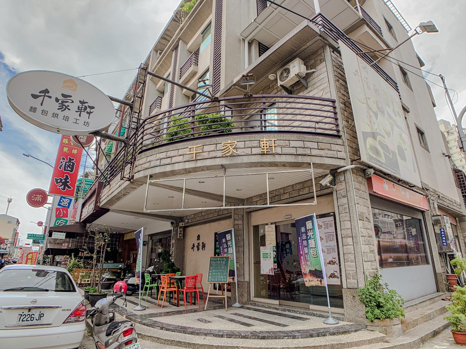 IMG_3049-[台南][永康區]千家軒烘焙坊