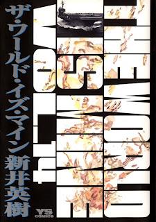 ザ・ワールド・イズ・マイン 第01-14巻