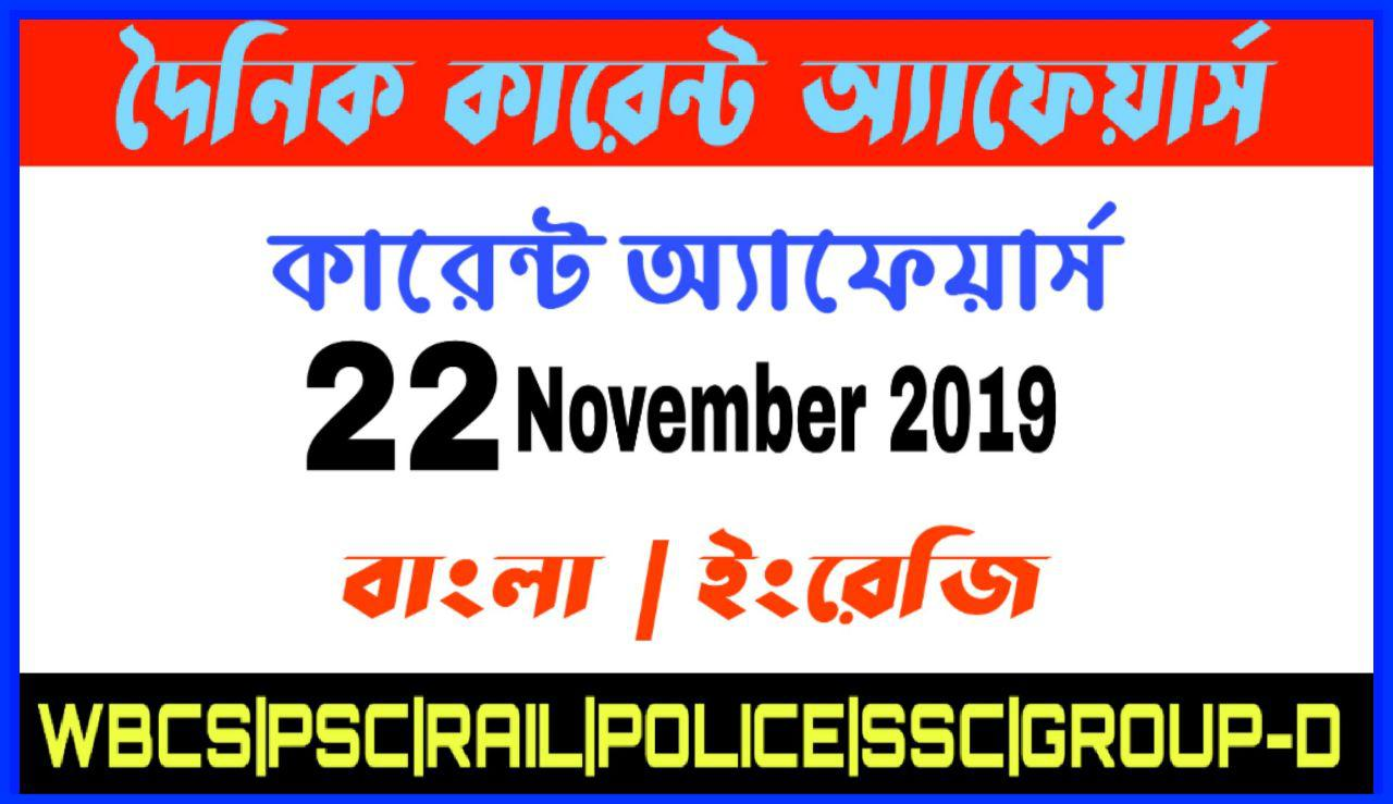 Daily Current Affairs In Bengali and English 22nd November 2019 | for All Competitive Exams