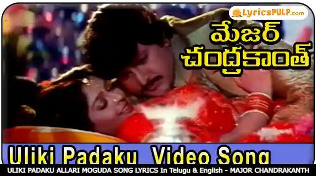 ULIKI PADAKU ALLARI MOGUDA SONG LYRICS In Telugu & English - MAJOR CHANDRAKANTH Lyrics