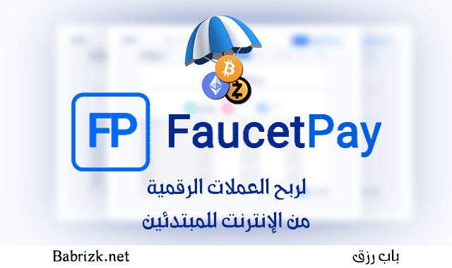 شرح لموقع FaucetPay جمع العملات الرقمية من الصنابير للمبتدئين الشبية بموقع FaucetHub التى تم اغلاقة الفترة الماضية بعد فترة طويلة جداً من عملة