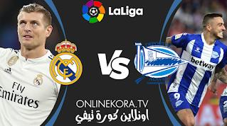 مشاهدة مباراة ريال مدريد ألافيس بث مباشر اليوم 23-01-2021 في الدوري الإسباني