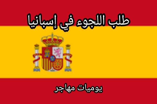 طلب اللجوء في إسبانيا