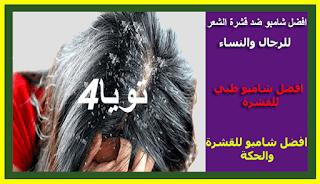 افضل شامبو ضد قشرة الشعر للرجال والنساء
