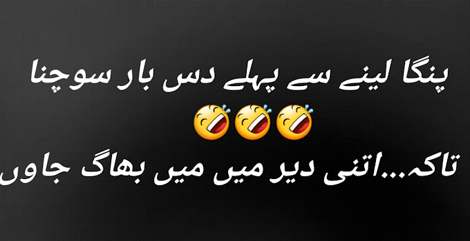 Funny poetry | urdu funny poetry | laughing and very funny poetry
