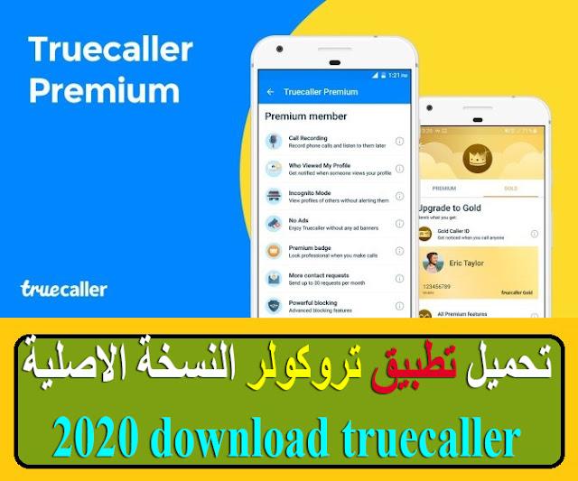 """""""تحميل تطبيق تروكولر 2020"""" """"تحميل تطبيق تروكولر برو 2020"""" """"تحميل تطبيق تروكولر مجانا""""2021 """"تحميل تطبيق تروكولر 2020 truecaller لمعرفة اسم المتصل"""" """"تحميل تطبيق تروكولر القديم 2020"""" """"تحميل تطبيق تروكولر للاندرويد2020"""" """"تحميل تطبيق تروكولر apk"""" """"تحميل تطبيق تروكولر للايفون2020"""" """"تحميل تطبيق truecaller apk"""" """"تحميل برنامج تروكولر apk"""" """"تحميل برنامج truecaller apk"""" """"تحميل تطبيق truecaller premium apk"""" """"تحميل برنامج truecaller للاندرويد apk"""" """"تحميل برنامج truecaller premium apk مجانا"""" """"تنزيل تطبيق truecaller premium apk"""" """"تنزيل تطبيق تروكولر الجديد2020"""" """"تنزيل تطبيق تروكولر مجانا""""2012 """"تحميل تطبيق التروكولر2020"""" """"تحميل برنامج truecaller - caller id & block"""" """"تحميل برنامج تروكولر تنزيل"""" """"تحميل برنامج truecaller gold"""" """"تحميل برنامج truecaller id للكمبيوتر"""" """"تحميل برنامج تروكولر الاصلي"""" """"تحميل برنامج تروكولر الجديد"""" """"تحميل تطبيق truecaller premium"""" """"تحميل تطبيق truecaller pro"""" """"تحميل برنامج truecaller premium"""" """"تحميل برنامج truecaller pro"""" """"تحميل برنامج truecaller pro للاندرويد"""" """"تحميل تطبيق تروكولر بريميوم"""" """"تحميل تطبيق تروكولر المدفوع"""" """"تحميل برنامج truecaller v2.00 لإظهار معلومات عن المتصل بك كاملة"""" """"تحميل برنامج truecaller premium v10 55.7 للأندرويد"""" """"تثبيت تطبيق تروكولر"""" """"تحميل برنامج تروكولر برو"""" """"تحميل برنامج تروكولر بروفيشنال"""" """"تحميل تروكولر برو apk"""" """"تنزيل برنامج تروكولر برو"""" """"تنزيل تروكولر برو"""" """"تحميل تروكولر pro"""" """"تحميل تروكولر برو"""" """"تحميل تطبيق truecaller مجانا"""" """"تحميل برنامج تروكولر مجانا"""" """"تحميل برنامج truecaller مجانا"""" """"تحميل برنامج truecaller مجانا للكمبيوتر"""" """"تحميل برنامج تروكولر مجاني"""" """"تحميل برنامج تروكولر بريميوم مجانا"""" """"تحميل برنامج تروكولر 2020 مجانا"""" """"تطبيق تروكولر مجاني"""" """"برنامج تروكولر تنزيل"""""""