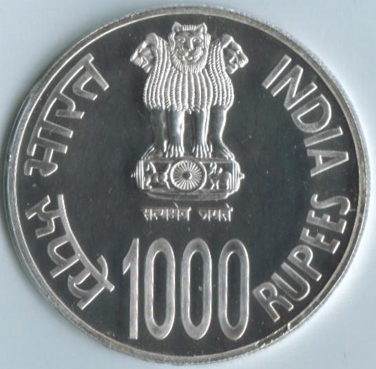 1000 Indian Rupees banknote (Gandhi no date) - Exchange ...  Indian Rupee Coin 1000