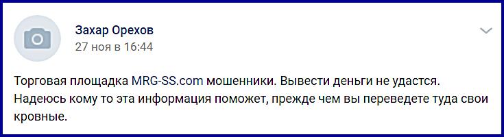 mrg-ss.com/ru – Отзывы