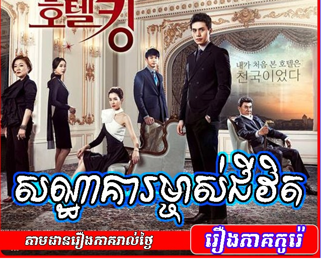 Santhakea Mjas Jivit [EP 34] | Khmer Movie New Series 2020 | Kolab Khmer