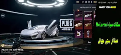 How to get the new McLaren vehicle skin in PUBG Mobile