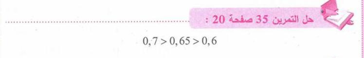حل تمرين 35 صفحة 20 رياضيات للسنة الأولى متوسط الجيل الثاني