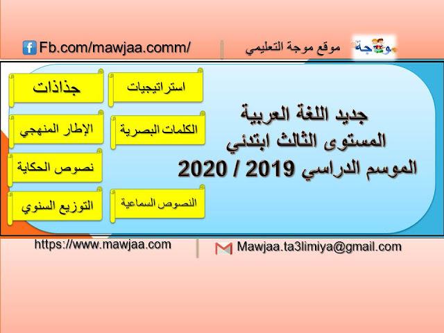 جديد اللغة العربية المستوى الثالث ابتدائي للموسم الدراسي 2019 / 2020