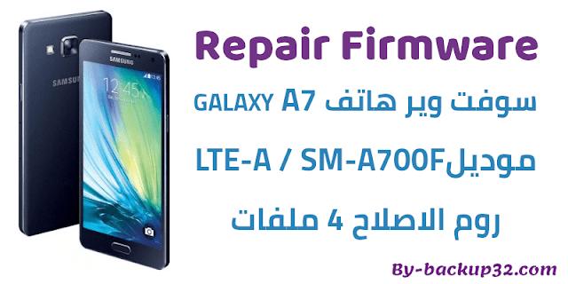 سوفت وير هاتف Galaxy A7 LTE-A موديل SM-A700F روم الاصلاح 4 ملفات تحميل مباشر
