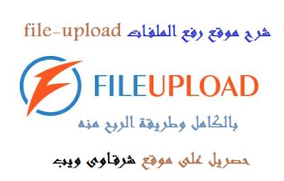 شرح موقع رفع الملفات file-upload بالكامل وطريقة الربح منه
