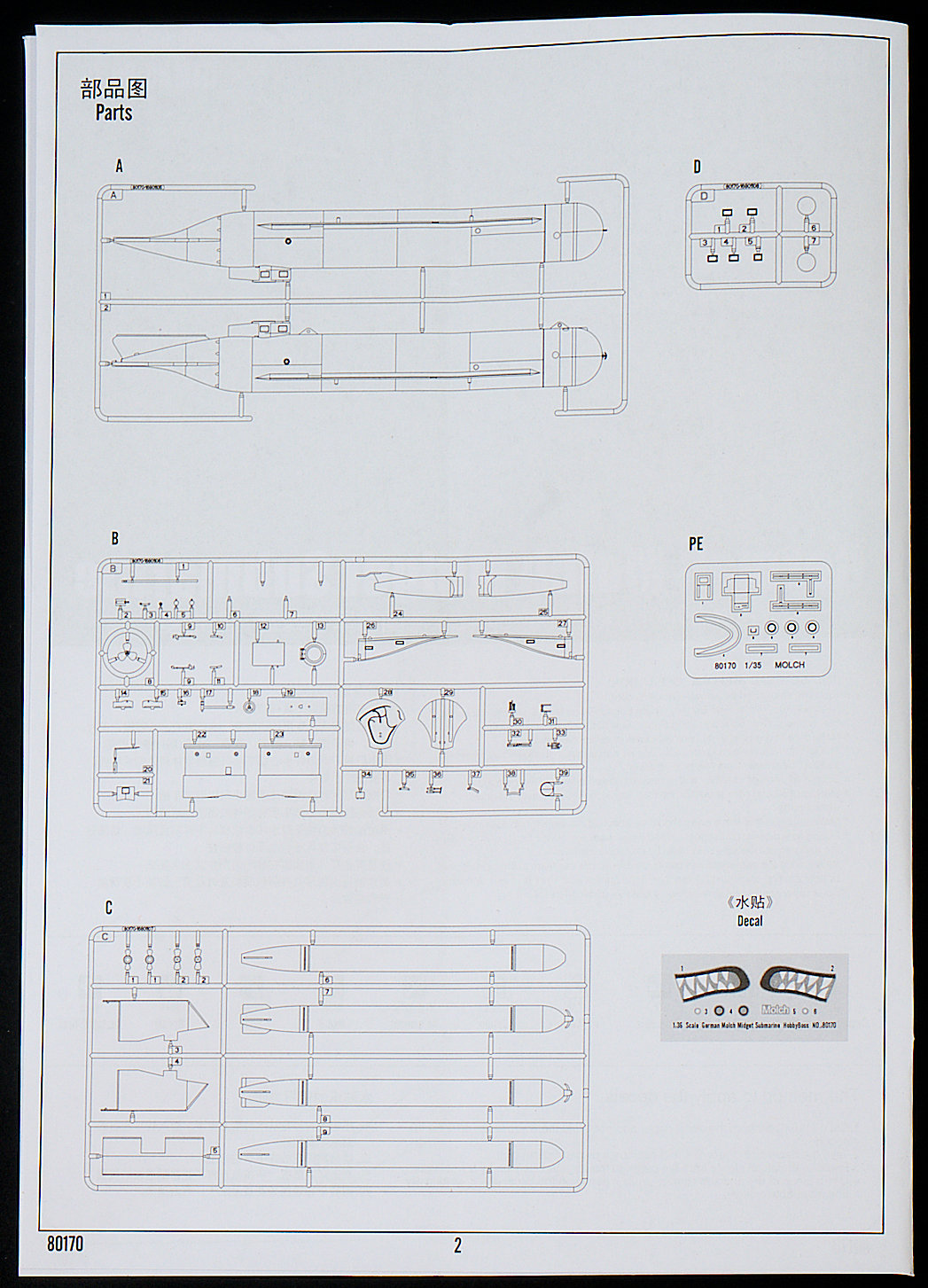 first the sprue map noting the simple low parts count all of these parts are to be used in this kit and i am sure this will be the only variant of this  [ 1047 x 1453 Pixel ]