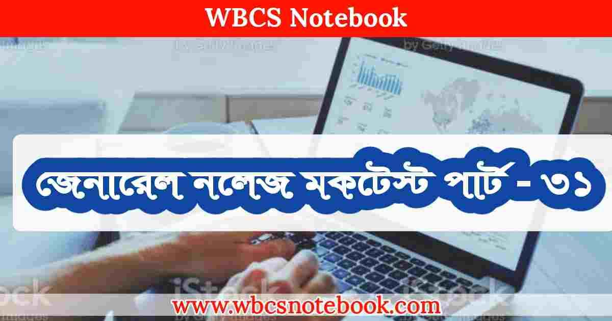 General Knowledge Mock Test Part - 31 in Bengali     জেনারেল নলেজ মকটেস্ট পার্ট -৩১