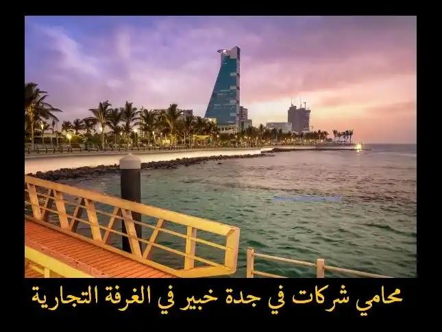 محامي شركات في جدة,محامي في جدة,محامين في جدة