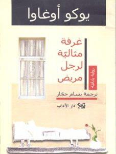 تحميل رواية ملاك النسيان pdf مايا هادرلاب