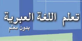 Kosakata Bahasa Arab Mudah