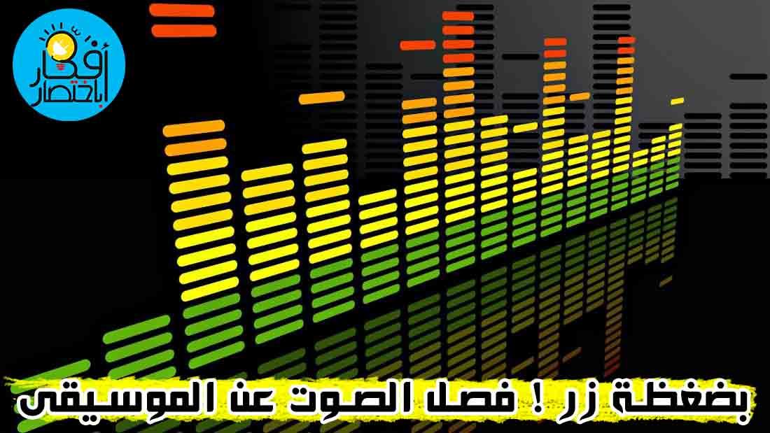 موقع خرافي لازالة الموسيقى من الفيديو او مقطع صوتي بثواني 2020 من دون تطبيقات او برامج
