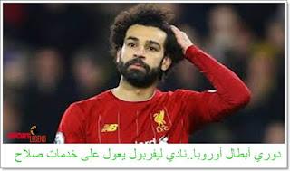 دوري أبطال أوروبا..نادي ليفربول يعول على خدمات صلاح