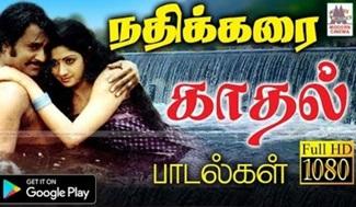 love songs tamil   Music Box