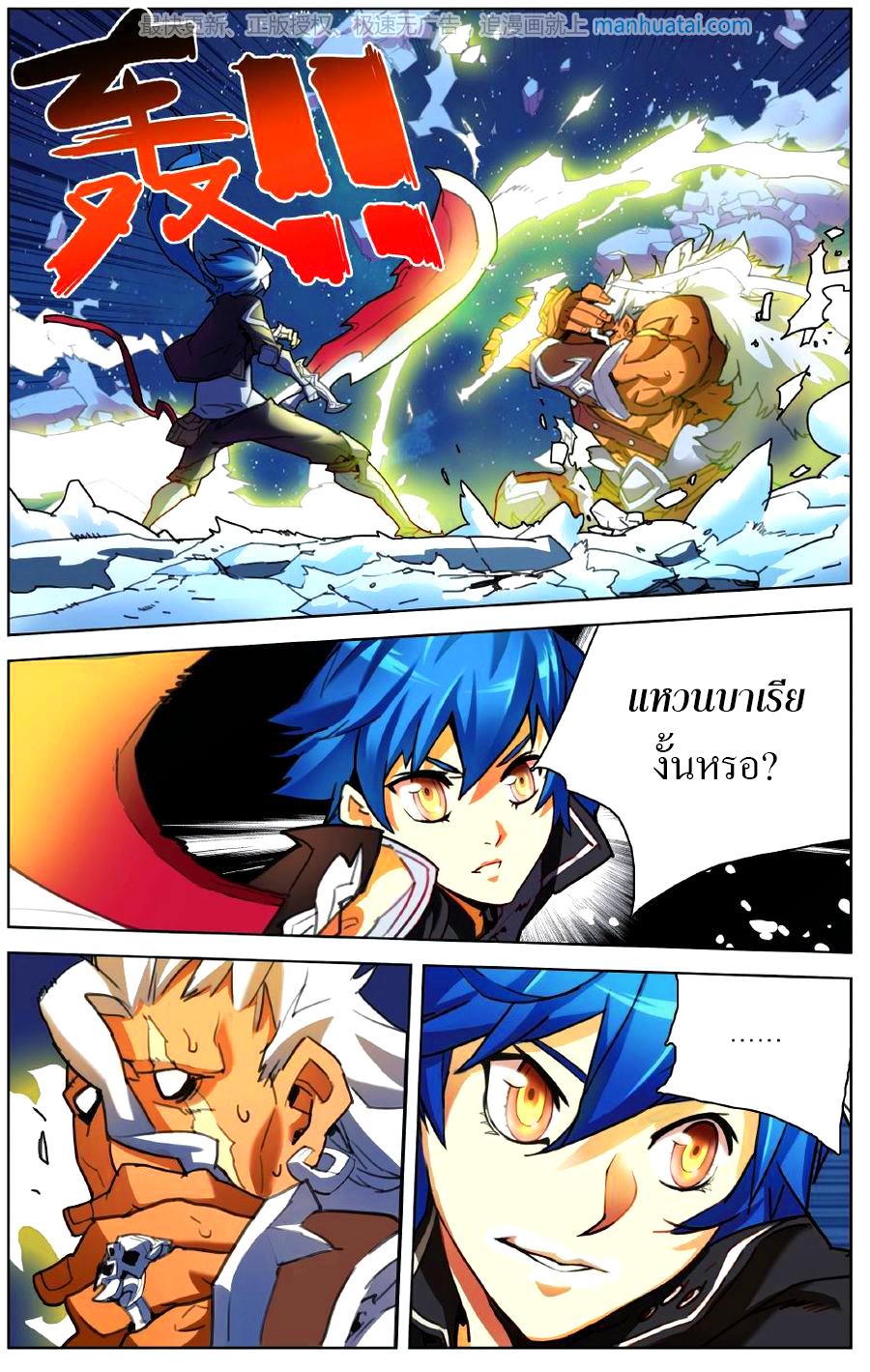 อ่านการ์ตูน Lord Xue Ying 3 ภาพที่ 3