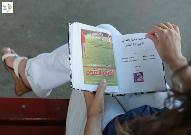 كتاب التدريب المعرفي والعقلي للاعبي كرة القدم football