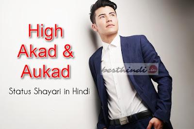 Akad Aukat Attitude Status in Hindi 2019