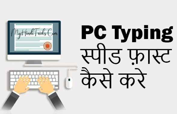 typing-speed-fast-kaise-kare