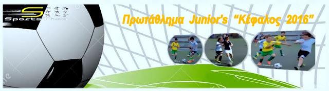 """Συνέχεια  Κυριακή στο πρωτάθλημα των Junior's """"Κέφαλος 2016"""" (Φώτο και από 4 αγώνες αγώνες)"""