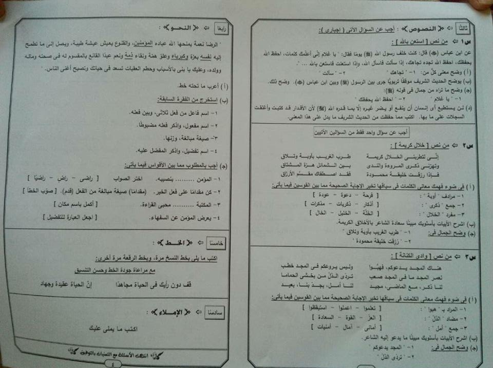 امتحان اللغة العربية محافظة الجيزة للصف الثالث الاعدادى الترم الثاني 2017