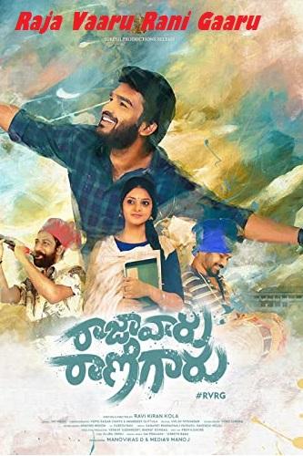 Raja Vaaru Rani Gaaru (2019) Telugu 400MB WEB-DL 480p ESubs