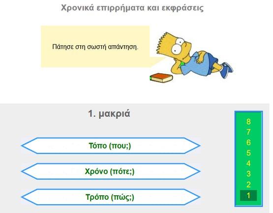 http://inschool.gr/G5/LANG/XRONIKES-EKFRASEIS-PRAC-G5-LANG-MYmillion-1309141726-tzortzisk/index.html