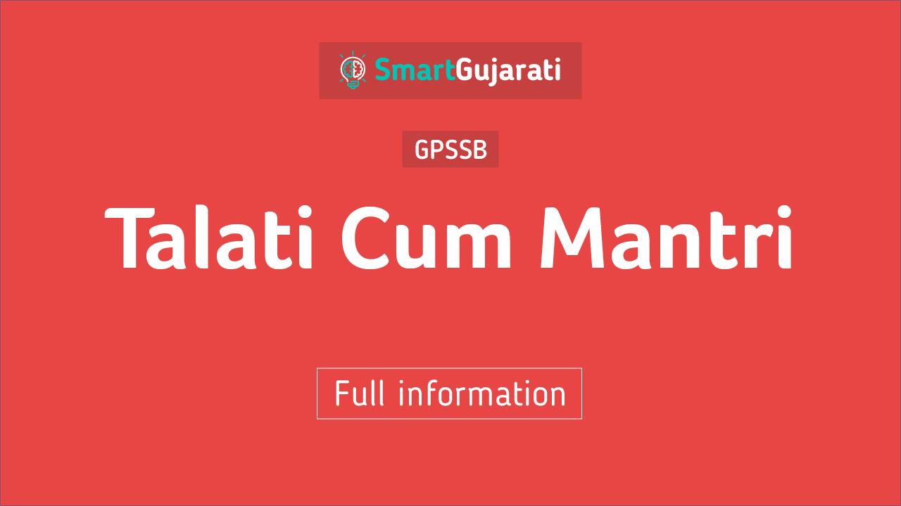 Talati Cum Mantri Bharti Full Information