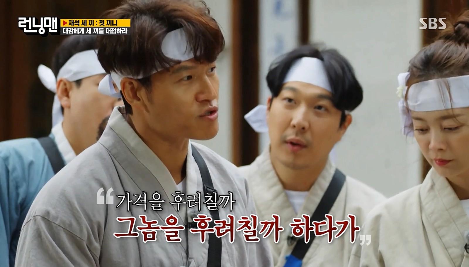 [런닝맨] 네고왕 김종국 - 꾸르