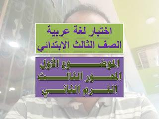 اختبار لغة عربية الصف الثالث الابتدائي الترم الثانى بفيديو الحل