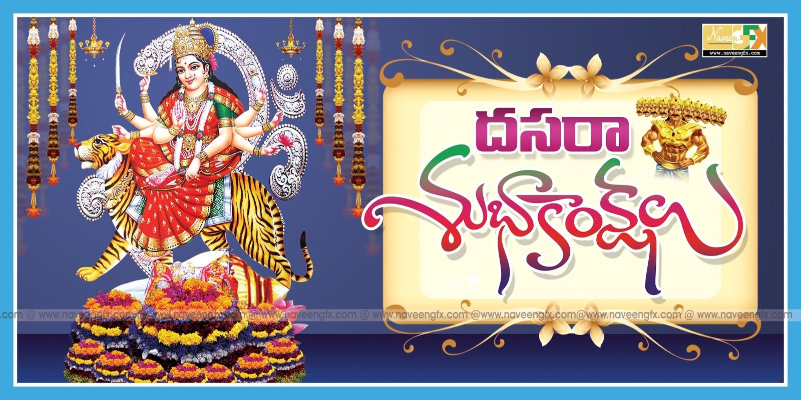 Happy dussehra dasara nice telugu quotes and wishes naveengfx happy vijaya dashami durga pooja telugu greetings and quotes hd for facebook m4hsunfo