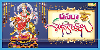 telugu-happy-dussehra-telugu-quotes-wishes-and-sms-messages-naveengfx.com