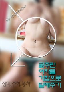Hungry Women Full Korea Adult 18+ Movie Online