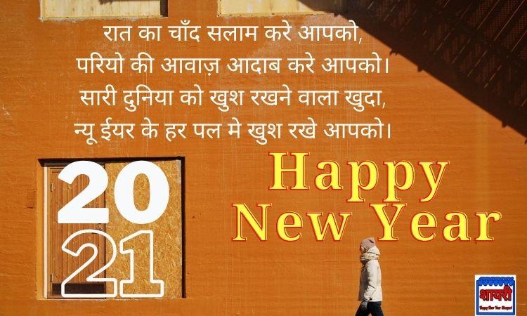 happy New Year Shayari 2021/ नव वर्ष शायरी हिंदी में
