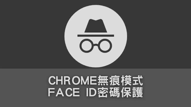 iPhone 私密瀏覽:為Chrome 無痕模式加上 Face ID 密碼鎖定(保護)