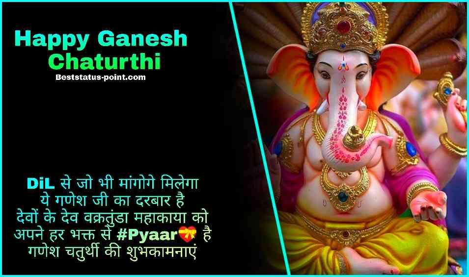 Ganesh_Chaturthi_Wishes_in_Hindi